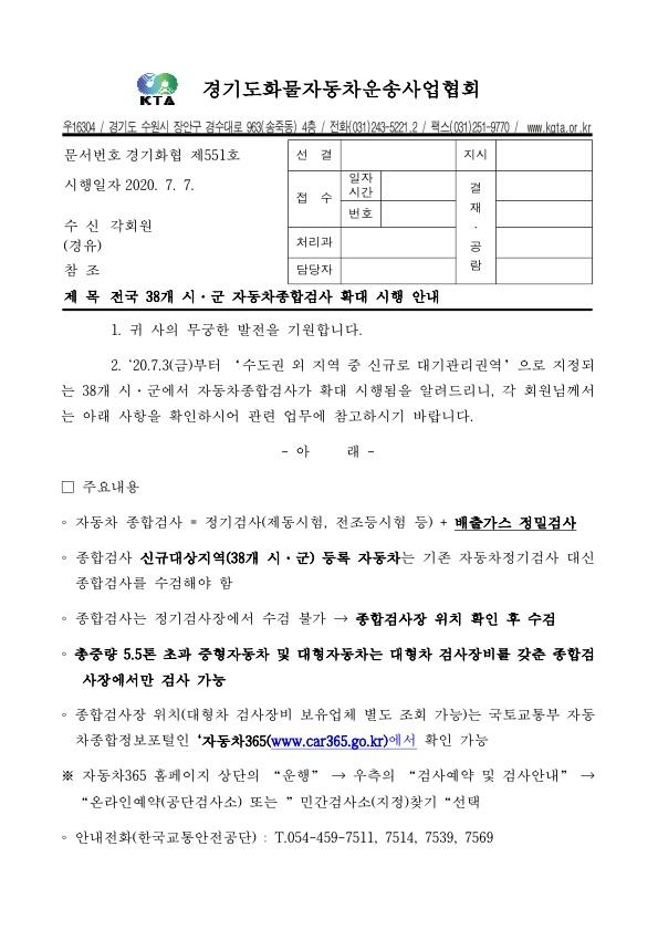 경기화협-551호(2020-07-07)_1_1.jpg